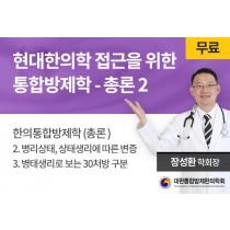 현대한의학 접근을 위한 통합방제학 - 총론2