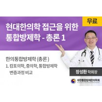 현대한의학 접근을 위한 통합방제학 - 총론1