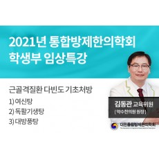 2021년 통합방제한의학회 학생부 임상특강 - 근골격 질환 다빈도 기초처방(1)