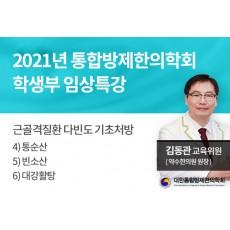 2021년 통합방제한의학회 학생부 임상특강 - 근골격 질환 다빈도 기초처방(2)