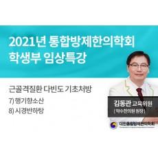 2021년 통합방제한의학회 학생부 임상특강 - 근골격 질환 다빈도 기초처방(3)