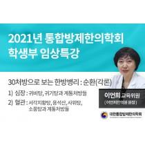 2021년 통합방제한의학회 학생부 임상특강 30처방으로 보는 한방병리 : 순환 (각론)