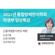 2021년 통합방제한의학회 학생부 임상특강 - 근골격질환(2)-01