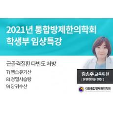 2021년 통합방제한의학회 학생부 임상특강 - 근골격질환(2)-03