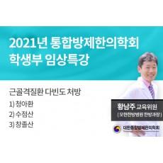 2021년 통합방제한의학회 학생부 임상특강 - 근골격질환(3)