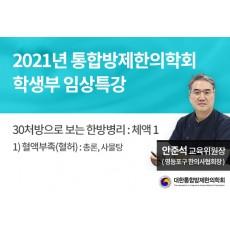 2021년 통합방제한의학회 학생부 임상특강 - 기본병리(체액)-01