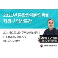 2021년 통합방제한의학회 학생부 임상특강 - 기본병리(체액)-02