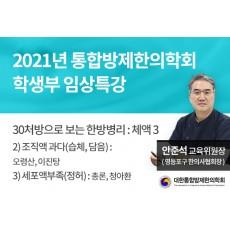 2021년 통합방제한의학회 학생부 임상특강 - 기본병리(체액)-03