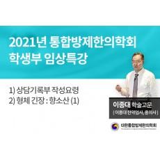 2021년 통합방제한의학회 학생부 임상특강(1)