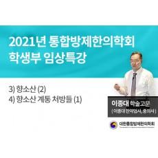 2021년 통합방제한의학회 학생부 임상특강(2)