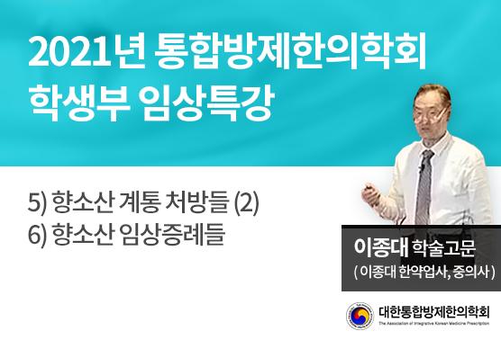2021년 통합방제한의학회 학생부 임상특강(3)