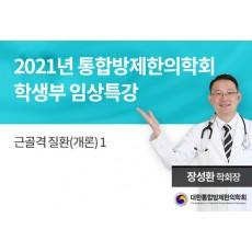 2021년 통합방제한의학회 학생부 임상특강 - 개론(1)