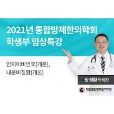 2021년 통합방제한의학회 학생부 임상특강 - 개론(3)