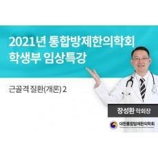 2021년 통합방제한의학회 학생부 임상특강 - 개론(2)